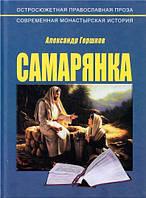 Самарянка Александр Горшков