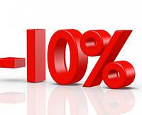 Хотите скидку -10% ?