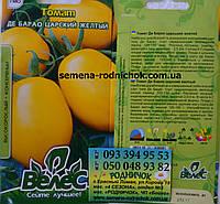 Томат Де Барао царский желтый среднепоздний томат с желтыми овальными гладкими плодами для консервирования