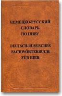Немецко-русский словарь по пиву