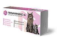 Гельмимакс- 4  для котят и взрослых котов, 2 таб.