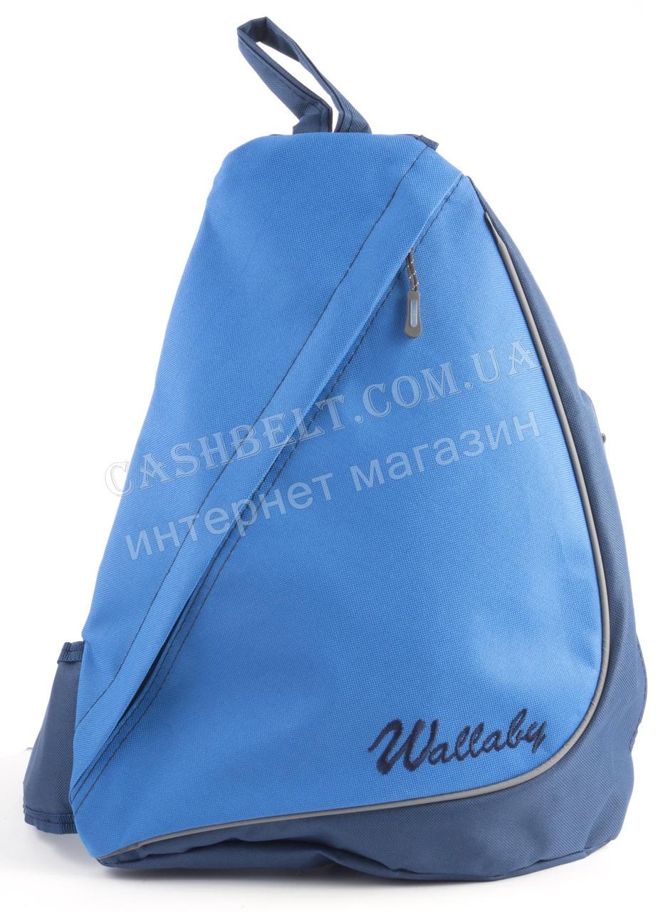 Зручний місткий рюкзак на одне плече WALLABY art. 170 світло синій Україна