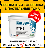 Bergge Intex 3 глубоко-матовая краска для стен и потолков 10л
