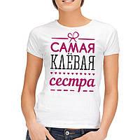 """Женская футболка """"Самая клевая сестра"""""""