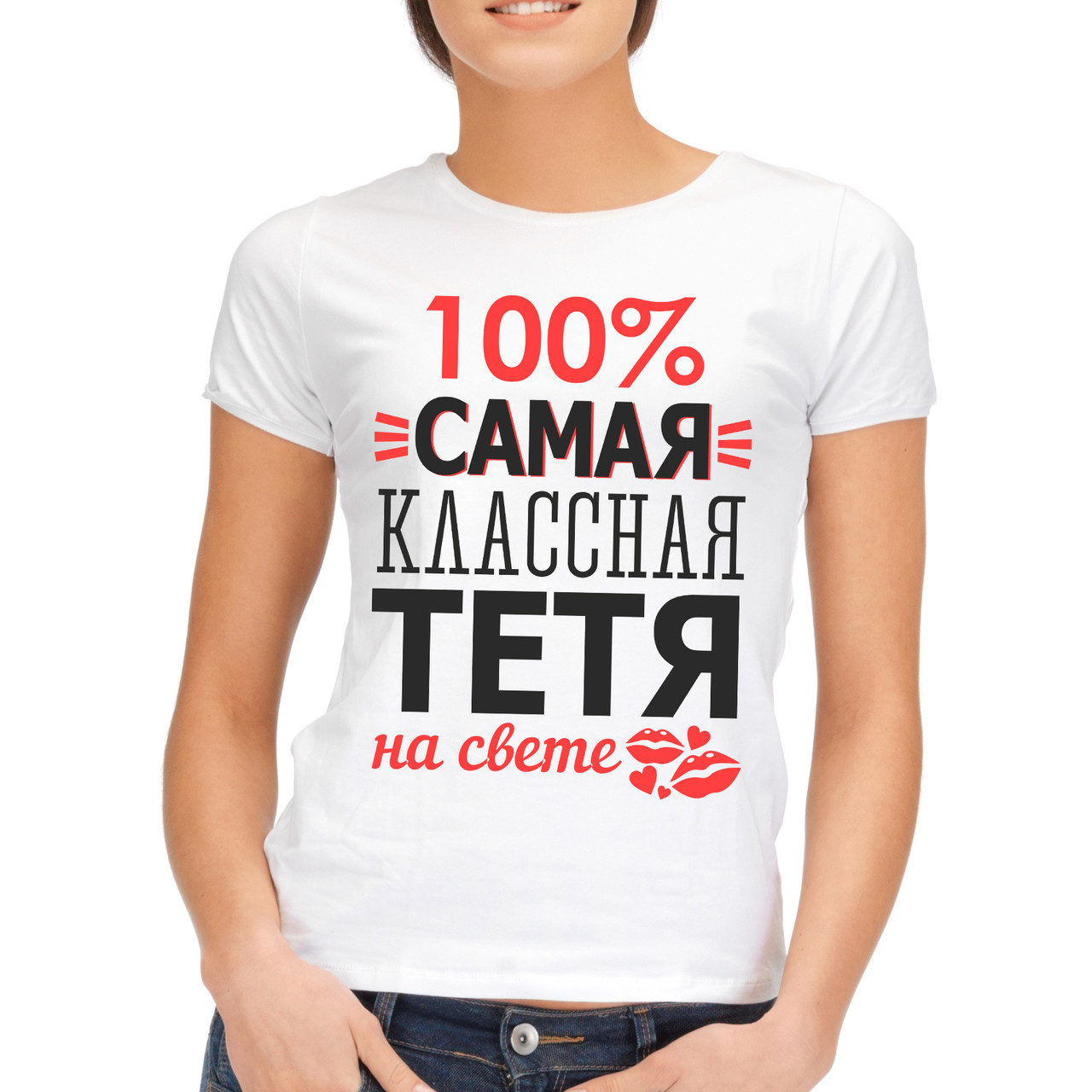 "Женская футболка ""100% самая классная тетя на свете"""