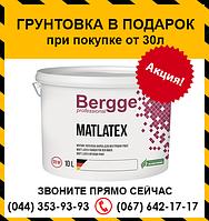 Bergge Matlatex глубоко-матовая латексная краска 10л