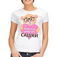 """Женская футболка """"Любимая девушка Сашки"""""""
