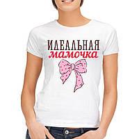 """Женская футболка """"Идеальная мамочка"""""""