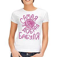 """Женская футболка """"Самая добрая бабуля"""""""