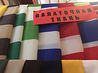 Ткань Палаточная 270 Д цвет бело-красная полоска