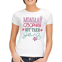 """Женская футболка """"Молодая озорная вот таки дела"""""""