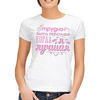 """Женская футболка """"Трудно быть скромной когда ты лучшая"""""""