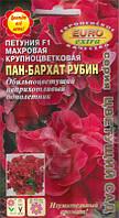 Петуния Пан-Бархат Рубин F1 махровая крупноцветковая, 10шт., фото 1