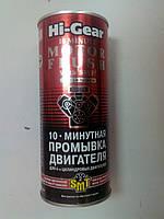 Промывка двигателя 10-мин.для автомобилей  с SMT HG2217