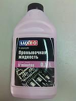 Промывка Двигателя LUXE 5-мин 0.5л
