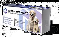 Гельмимакс- 20  для щенков и взрослых собак крупных  пород, 2 таб.