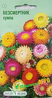 """Семена цветов Цмин (Бессмертник) прицветниковый, смесь, однолетний 0.3 г, """"Елітсортнасіння"""", Украина"""