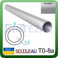 """Круглая алюминиевая труба 8х1,3 мм., L- 3,0 м., анодирование - """"серебро""""."""