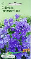 """Семена цветов Колокольчик  Дзвоники персиколистый синий, многолетнее 0,1 г, """" Елітсортнасіння"""",  Украина"""