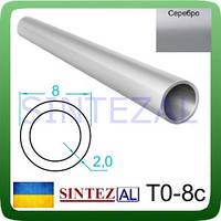 """Круглая алюминиевая труба, диаметр 8 мм., стенка 2,0 мм., L- 3 м., анод """"серебро""""."""