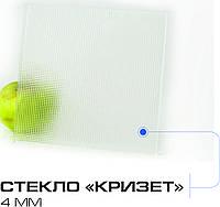 Стекло Кризет