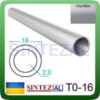 """Круглая алюминиевая  16х2 мм. L-3,0 м., анод """"серебро""""."""