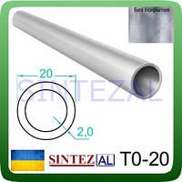 Прессованная алюминиевая труба круглого сечения, 20х2 мм., без покрытия.