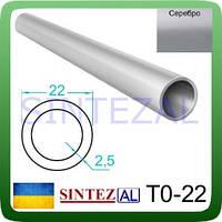 """Круглая алюминиевая труба, сплав АД31Т, 22х2,5 мм., L-3,0 м., анод """"серебро""""."""