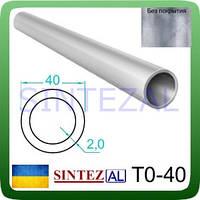 Круглая алюминиевая труба, стандартная D40х2 мм., L-3,0 м., без покрытия.