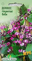 "Семена цветов Долихос ""Лаблаб"" (Гиацинтовые бобы), однолетнее 0.1 г, ""Елітсортнасіння"", Украина"