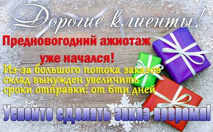 Новогодний ажиотаж: сроки отправки