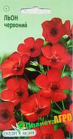"""Семена цветов Лён крупноцветковый, красный, однолетнее 0.5 г, """"Елітсортнасіння"""", Украина"""