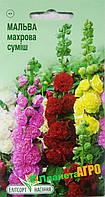 "Семена цветов Мальва махровая смесь, двулетнее 20 шт, ""Елітсортнасіння"", Украина"