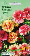 """Семена цветов Мальва """"Карнавал"""", махровая смесь, двулетнее 20 шт, """"Елітсортнасіння"""", Украина"""