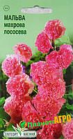 "Семена цветов Мальва махровая, лососевая, двулетнее 10 шт, ""Елітсортнасіння"", Украина"