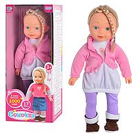 """Кукла """"Сонечка"""" 46 см"""