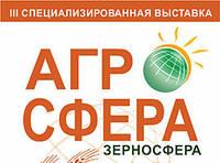 """Приглашаем на выставку """"Агро-СФЕРА"""" 2016"""