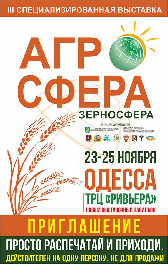 Агро СФЕРА Одесса