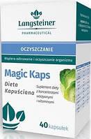 Диетическая добавка Cabbage diet Magic Kaps Langsteiner (2943004)