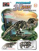 Заводной пазл Тираннозавр Рекс