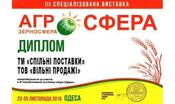 Агро-СФЕРА 2016 Одесса