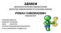 Вскрытие дверей, открыть замок Харьков