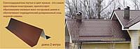 Снегозадержатели Киев, снегоупоры, снегобарьеры, купить снегозадержатели