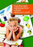 Калейдоскоп інформаційно-ігрової творчості дітей. Методичні рекомендації щодо використання коректурних таблиць