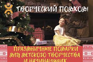 Подарочные наборы для творчества детей и начинающих!