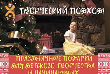 Праздничные наборы для детей и начинающих