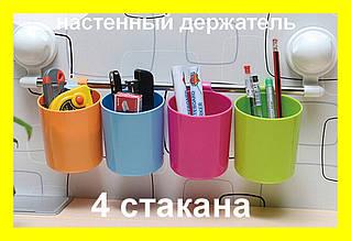 Присоска, настенный держатель, для ванной или кухни 4 стакана