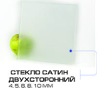 Стекло бесцветное сатин двухсторонний