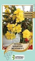 Семена Бегония ампельная махровая Шансон,желтая F1  20 семян  Агропак