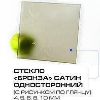 Стекло бронза сатин односторонний с рисунком